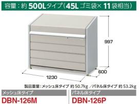 ダストボックスミニ DBN-126M