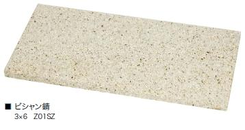 フラッグストーン [板石]ビシャン錆