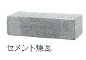 セメント煉瓦