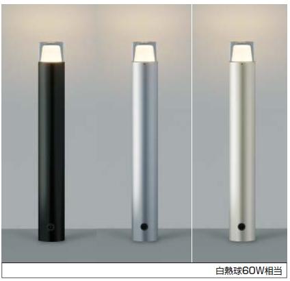 ガーデンライト 調光タイプ AU42260L・AU42261L・AU42262L