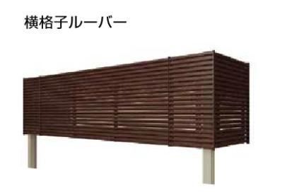 ビューステージHスタイル 横格子ルーバー