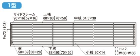 ワイドオーバードアS1型