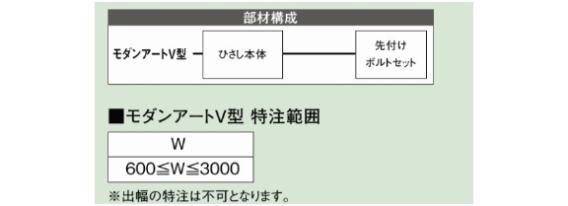 モダンアートV型