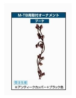 プレミエス門扉M-TB型
