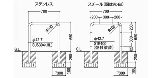 スペースガード(車止め)U42型