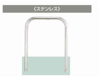 スペースガード(車止め)U48型