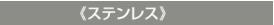 スペースガード(車止め)U60型