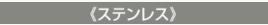 スペースガード(車止め)U76型