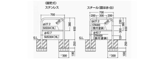 スペースガード(車止め)D42型