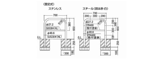 スペースガード(車止め)D48型