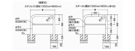 スペースガード(車止め)D76型