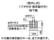 スペースガード(車止め)C48型