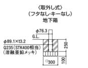 スペースガード(車止め)C76型