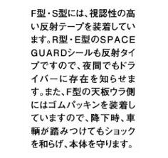 スペースガード(車止め)F型