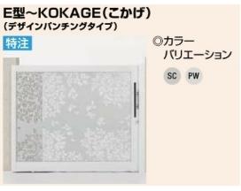 アウタースライドE型 KOKAGE(こかげ)