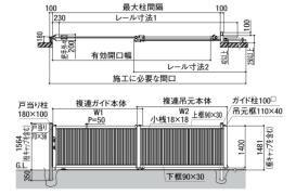 ステンシャインIII引戸H型