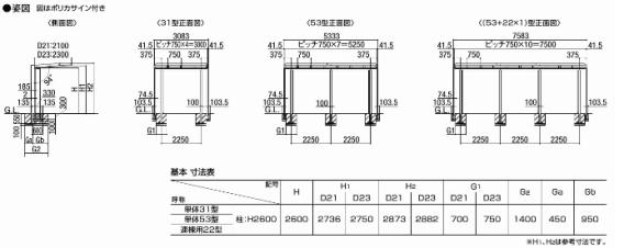 ハイブリッドルーフ HBR-HA-70_バス停仕様