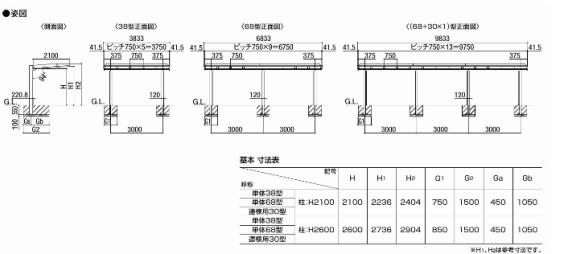 ハイブリッドルーフ HBR-HA-150_駐輪場仕様