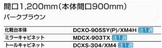 ドゥケア・カウンター 間口1200