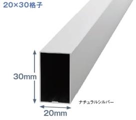 コートライン� アルミ格子 20×30格子