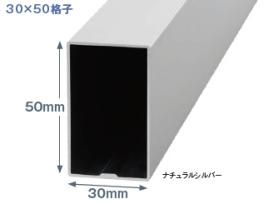 コートライン� アルミ格子 30×50格子