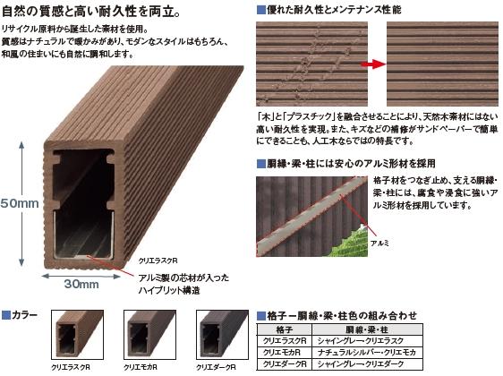 コートライン� エコリル(ウッド)格子 30×50格子