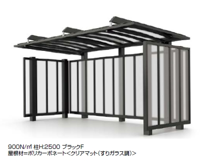 アーキラインシェルター AR-F型 900N/�三面囲い(サイドパネル+側面パネル)付き