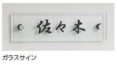 スマート宅配ポスト ガラスサイン