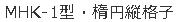 MHK-1型 楕円縦格子(マンション用)
