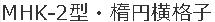 MHK-2型 楕円横格子(マンション用)