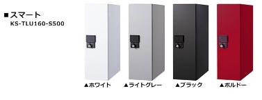 宅配ボックス壁埋込タイプ スマートKS-TLU160-S500