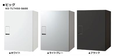 宅配ボックス壁埋込タイプ ビッグKS-TLT450-S600