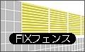 FIXフェンス.bmp