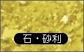 石・砂利2.bmp