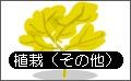 植栽(その他).bmp