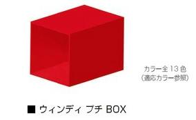 ウィンディプチ BOX