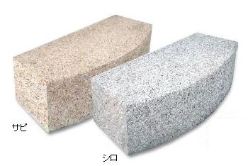 沓脱石 セクタータイプ