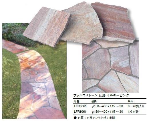 ファルゴストーン 乱形 ミルキーピンク /