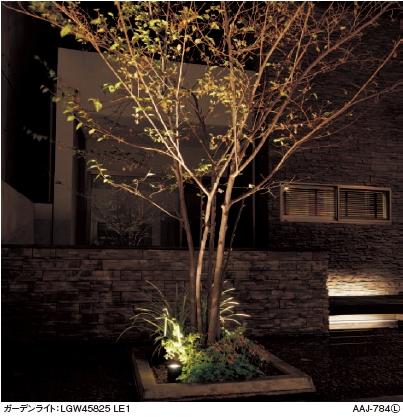 ガーデンライト LGW45825LE1