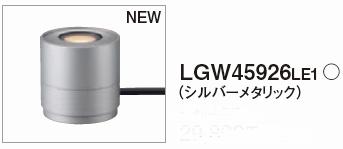 ガーデンライト LGW45926LE1