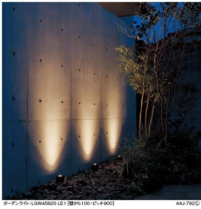 ガーデンライト LGW45820LE1