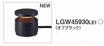 ガーデンライト LGW45930LE1