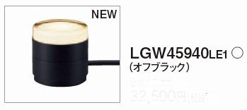 ガーデンライト LGW45940LE1