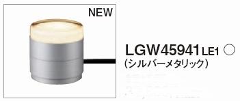 ガーデンライト LGW45941LE1
