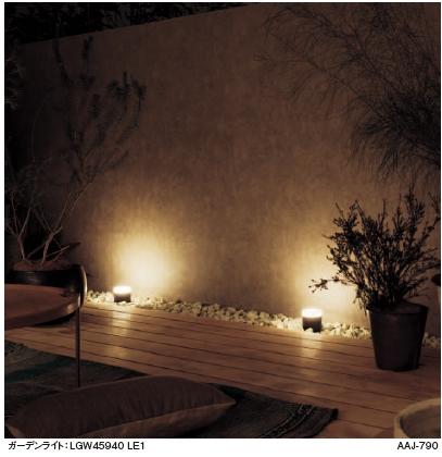 ガーデンライトLGW45940 LE1 / /