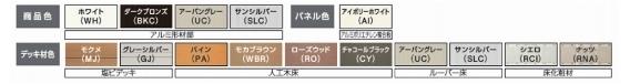コーデリア_桁隠し型_サイディング / / /