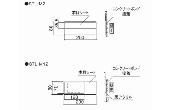 Sタイプ ステンレス 木調 80×200角タイプ / /