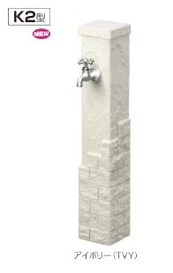 立水栓K2型