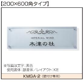 銘板 アクリル_KMGA-2