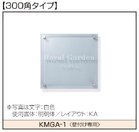 銘板 アクリル_KMGA-1